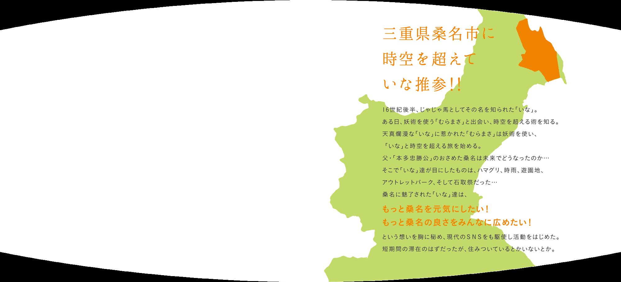 三重県桑名市に時空を超えて、いな推参!画像