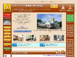 ファミリーロッジ旅籠屋・桑名長島店の写真