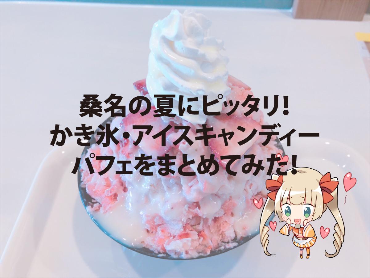 桑名の夏にピッタリ!かき氷・アイスキャンディー・パフェをまとめてみた!