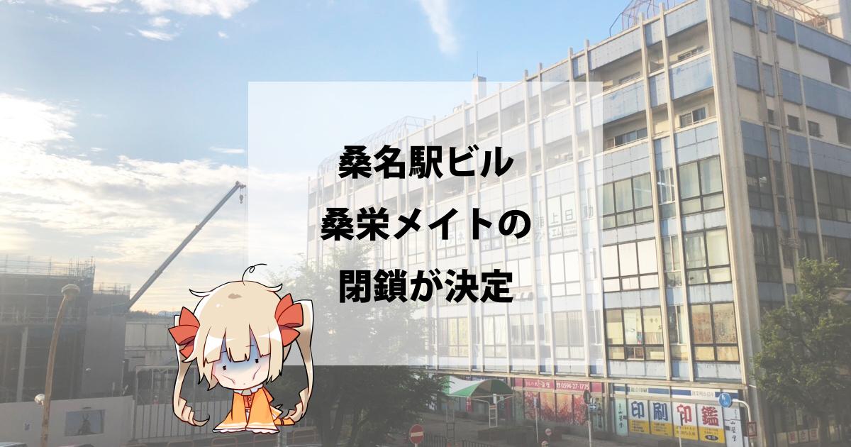 桑名駅ビル桑栄メイトの閉鎖が決定