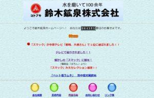 鈴木鉱泉ホームページ