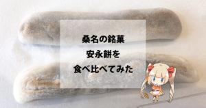 桑名名物「安永餅」を食べ比べてみた!|いなレポ