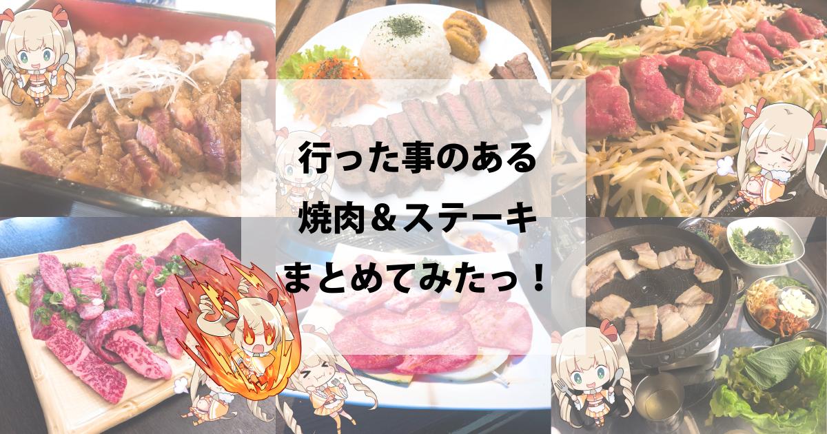 行った事のある「焼肉&ステーキ」まとめてみたっ!
