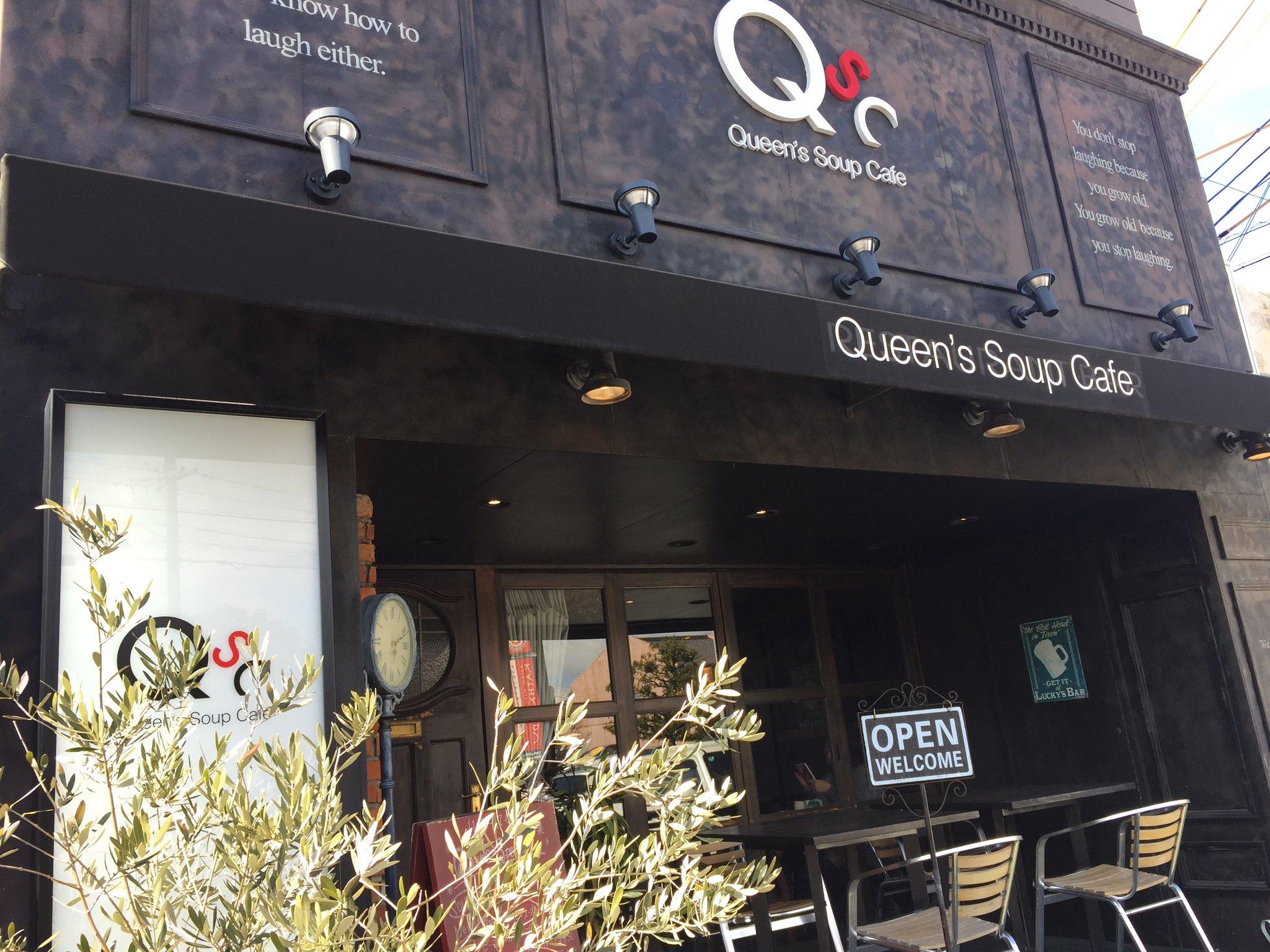 桑名市にあるQueen's Soup Cafeの外観