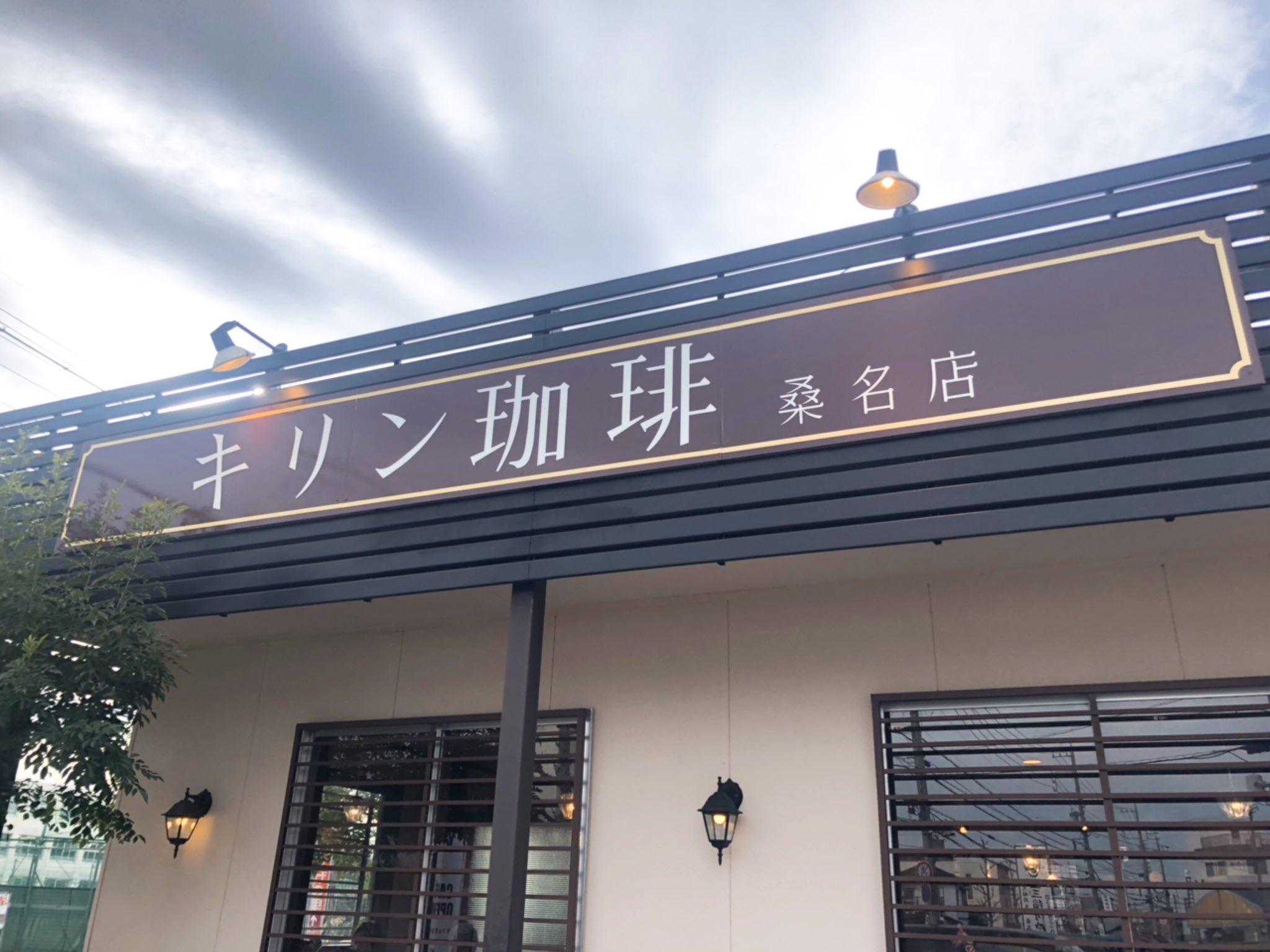 キリン珈琲 桑名店の外観