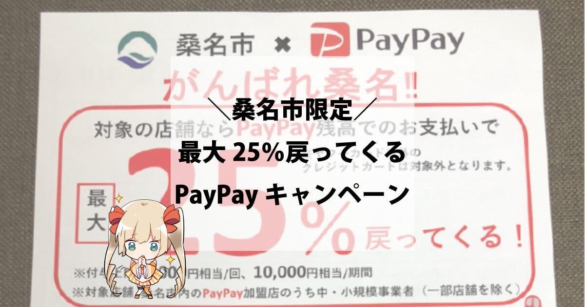 【桑名市限定】最大25%戻ってくるお得なPayPayキャンペーン