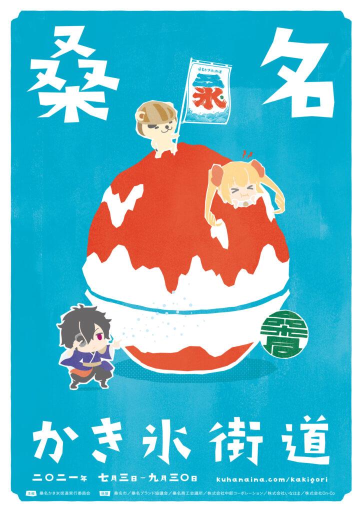桑名かき氷街道のポスター
